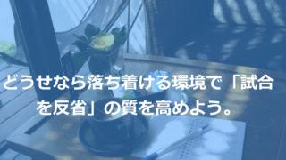 タイトルcoaching2020/08/16