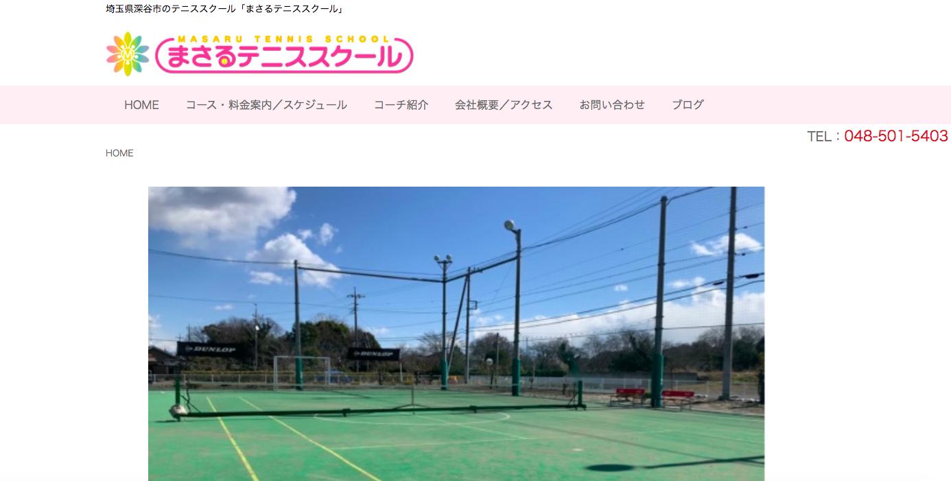 まさるテニススクール HP