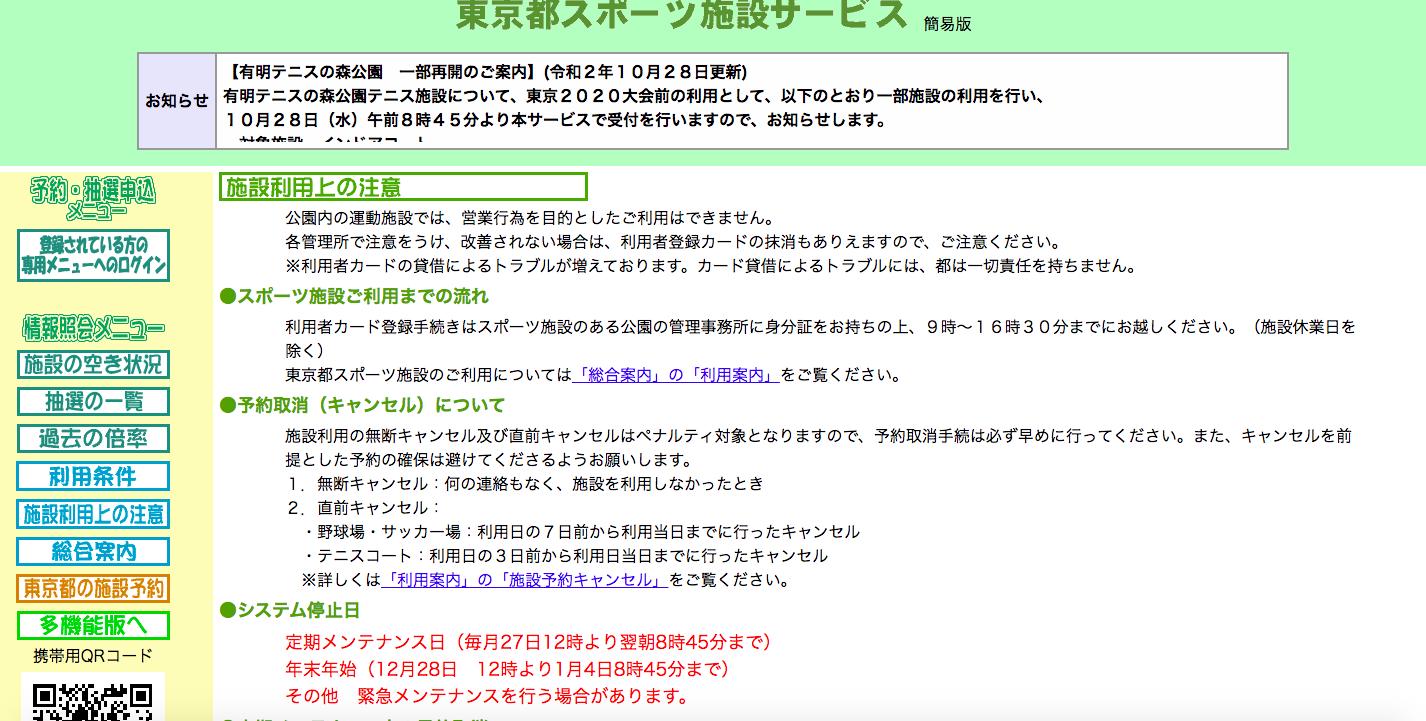 東京都スポーツ施設のページ