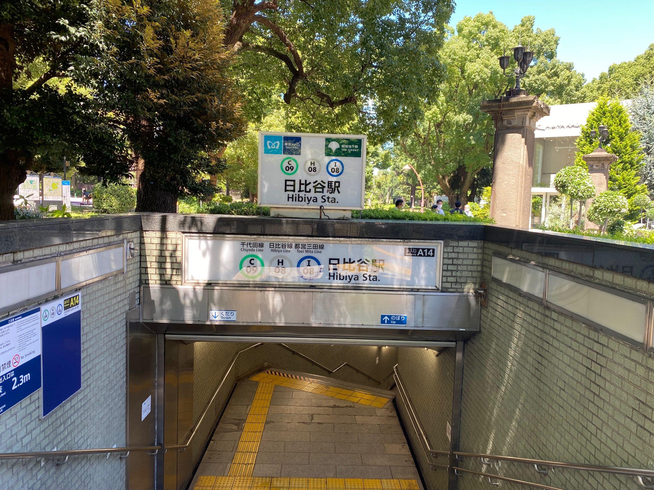 東京メトロ日比谷駅